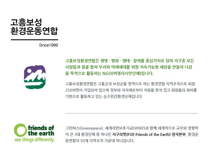 고흥보성환경연합_소개